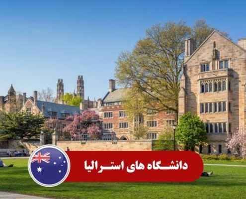 دانشگاه-های-استرالیا-