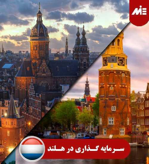 سرمایه گذاری در هلند  سرمایه گذاری در هلند