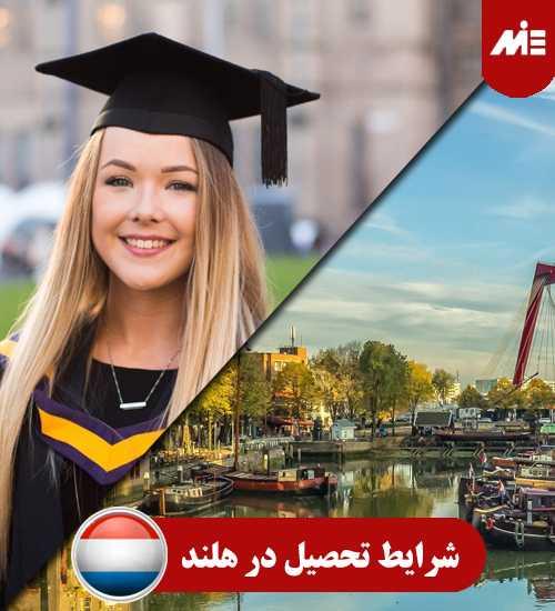 شرایط تحصیل در هلند تحصیل رایگان در هلند