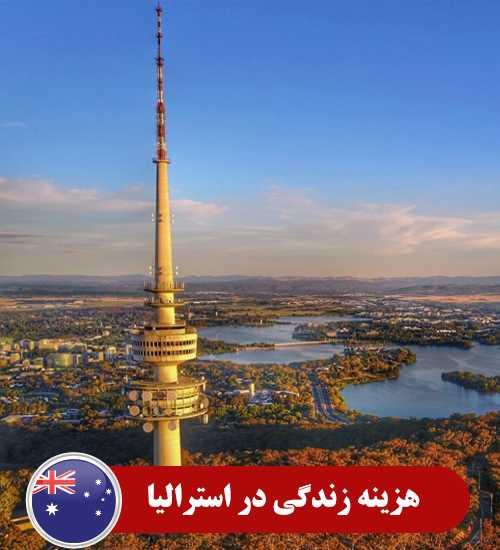 هزینه زندگی در استرالیا هزینه زندگی در استرالیا