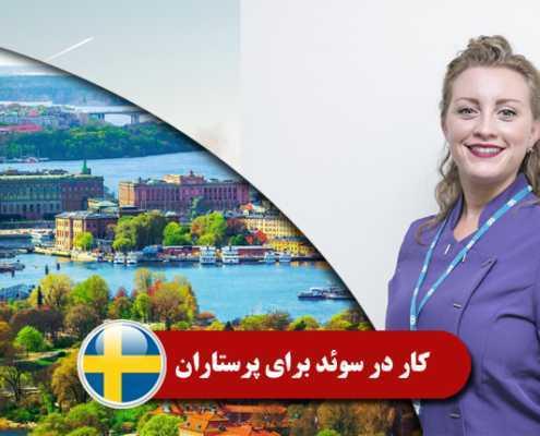 کار در سوئد برای پرستاران 0