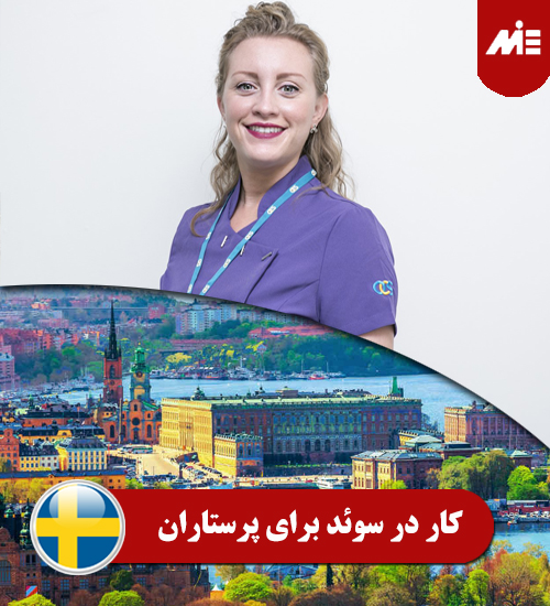 کار در سوئد برای پرستاران کار در سوئد برای پرستاران