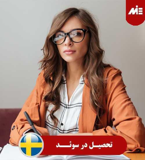 تحصیل در سوئد 4 تحصیل در سوئد