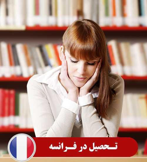 تحصیل در فرانسه تحصیل در کشور فرانسه