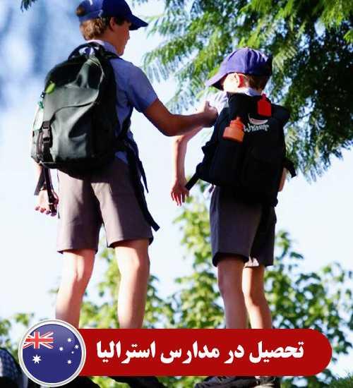 تحصیل در مدارس استرالیا تحصیل در مدارس استرالیا
