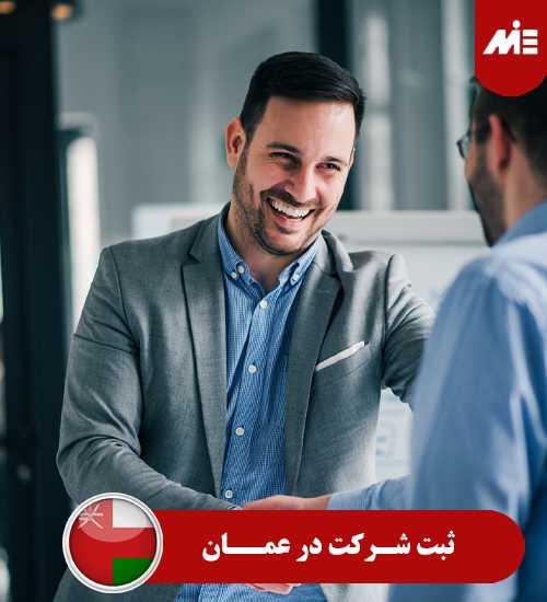ثبت شرکت در عمان 4 ثبت شرکت در عمان