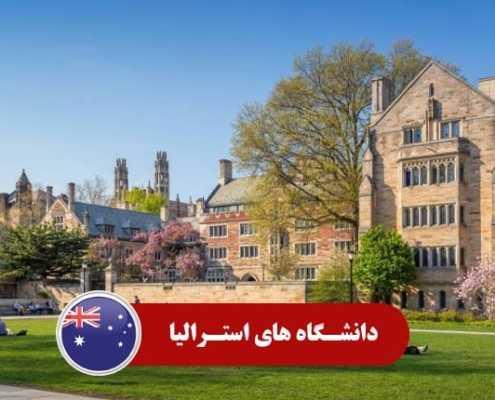 دانشگاه های استرالیا 7 495x400 استرالیا