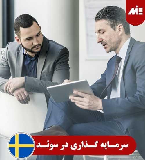 سرمایه گذاری در سوئد سرمایه گذاری در سوئد
