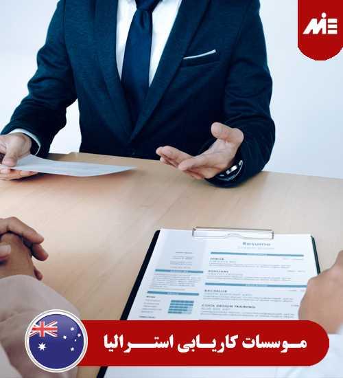 موسسات کاریابی استرالیا 1 مؤسسات کاریابی استرالیا