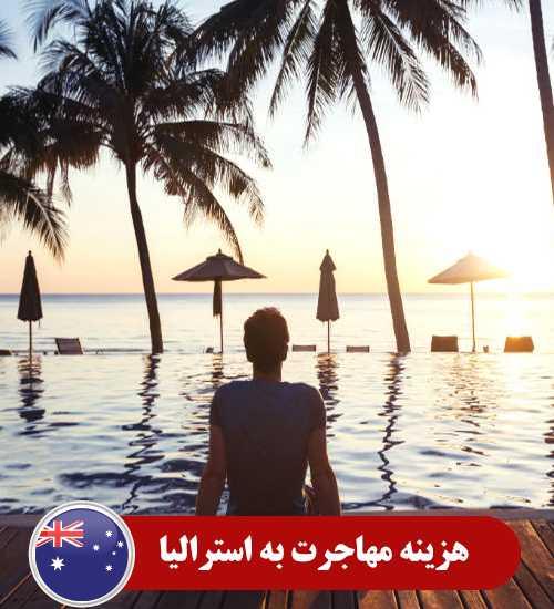 هزینه مهاجرت به استرالیا0 هزینه مهاجرت به استرالیا