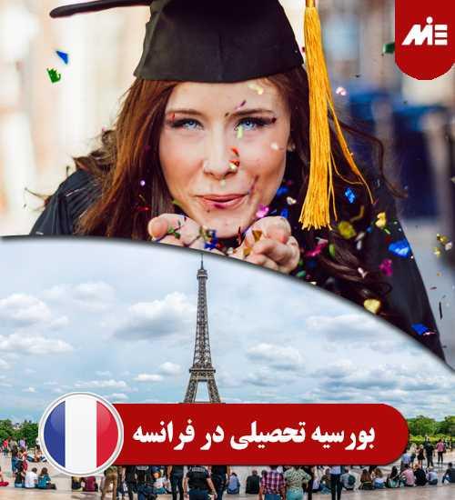 بورسیه تحصیلی درفرانسه بورسیه تحصیلی در فرانسه