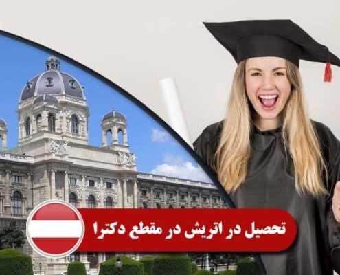 تحصیل در اتریش در مقطع دکترا 2