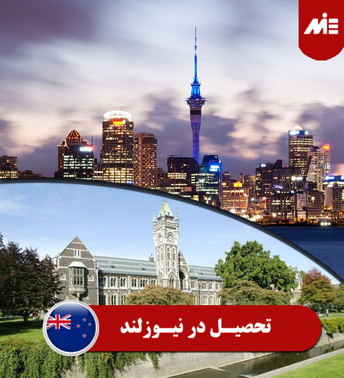 تحصیل در نیوزلند 1 تحصیل در نیوزلند