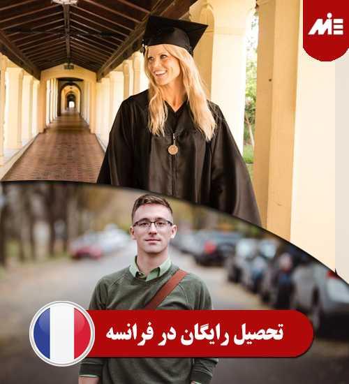 تحصیل رایگان در فرانسه تحصیل رایگان در فرانسه