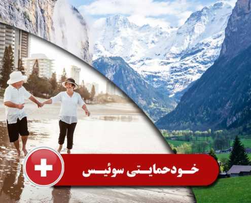 خودحمایتی سوئیس0