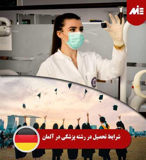 شرایط تحصیل در رشته پزشکی در آلمان بهترین کشور برای تحصیل پزشکی و دندانپزشکی