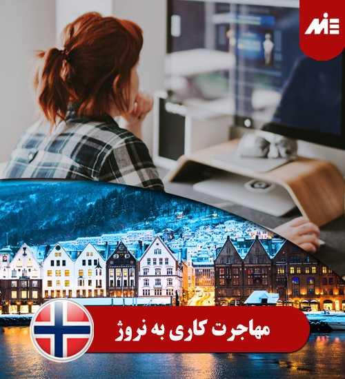 مهاجرت کاری به نروژ  مهاجرت کاری به نروژ