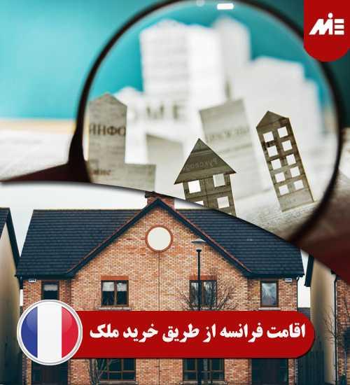 اقامت فرانسه از طریق خرید ملک خود حمایتی فرانسه