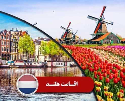 اقامت هلند 2 495x400 هلند