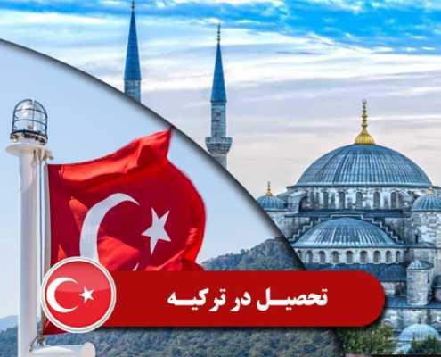 تحصیل در ترکیه0 495x400 ترکیه