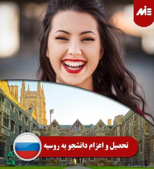 تحصیل و اعزام دانشجو به روسیه تحصیل و اعزام دانشجو به روسیه