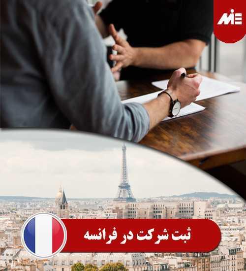 ثبت شرکت در فرانسهpsd خود حمایتی فرانسه