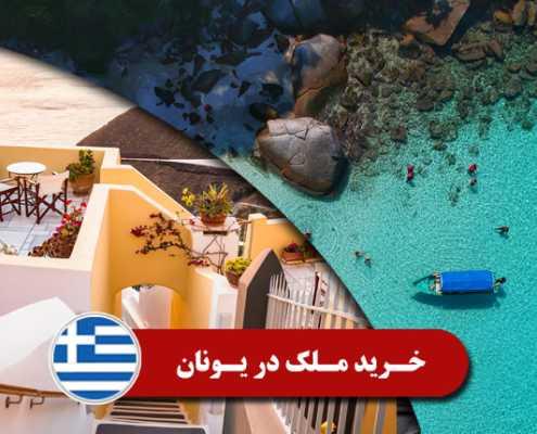 خرید ملک در یونان0 495x400 مقالات