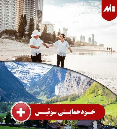 خودحمایتی سوئیس خودحمایتی سوئیس