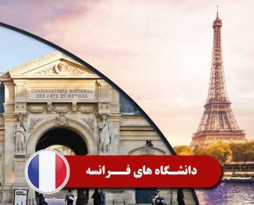 دانشگاه های فرانسه 2 495x400 فرانسه