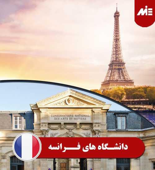 دانشگاه های فرانسه 3 دانشگاه های فرانسه