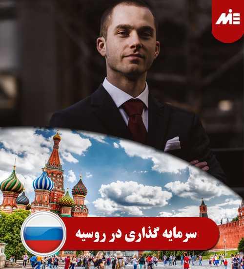 سرمایه گذاری در روسیه سرمایه گذاری در روسیه