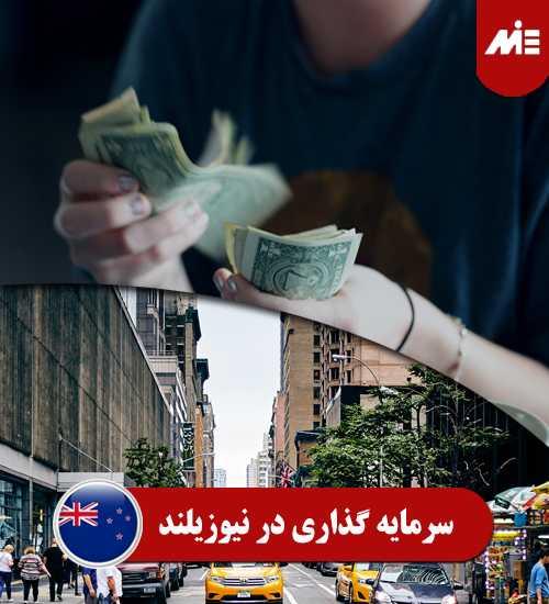 سرمایه گذاری در نیوزیلند سرمایه گذاری در نیوزیلند