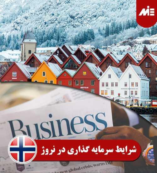 شرایط سرمایه گذاری در نروژ شرایط سرمایه گذاری در نروژ
