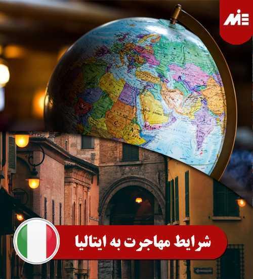 شرایط مهاجرت به ایتالیا شرایط مهاجرت به ایتالیا