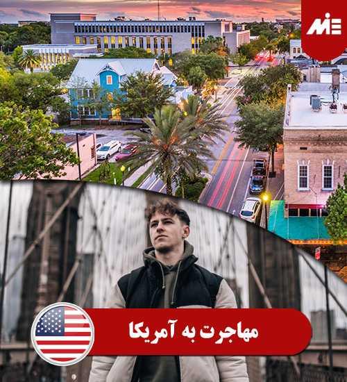 مهاجرت به آمریکا مهاجرت به آمریکا