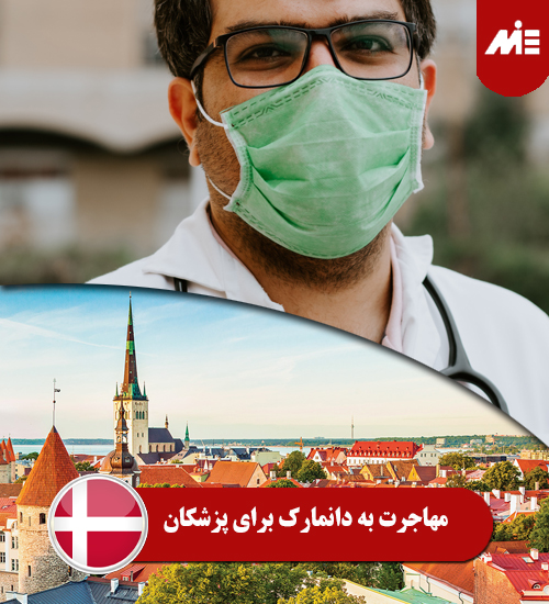 مهاجرت به دانمارک برای پزشکان تحصیل دندانپزشکی در دانمارک
