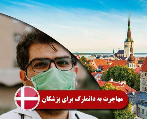 مهاجرت به دانمارک برای پزشکان0 495x400 مقالات