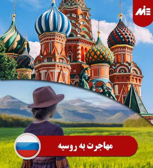 مهاجرت به روسیه مهاجرت به روسیه