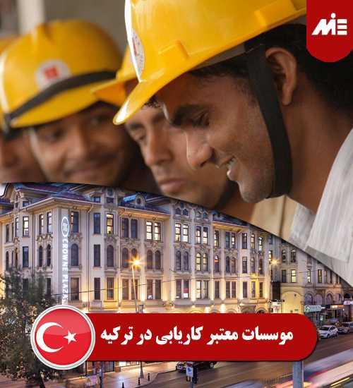 موسسات معتبر کاریابی در ترکیه موسسات معتبر کاریابی در ترکیه