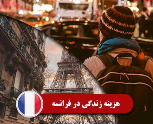هزینه زندگی در فرانسه0 495x400 فرانسه