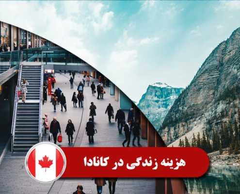 هزینه زندگی در کانادا0 495x400 کانادا