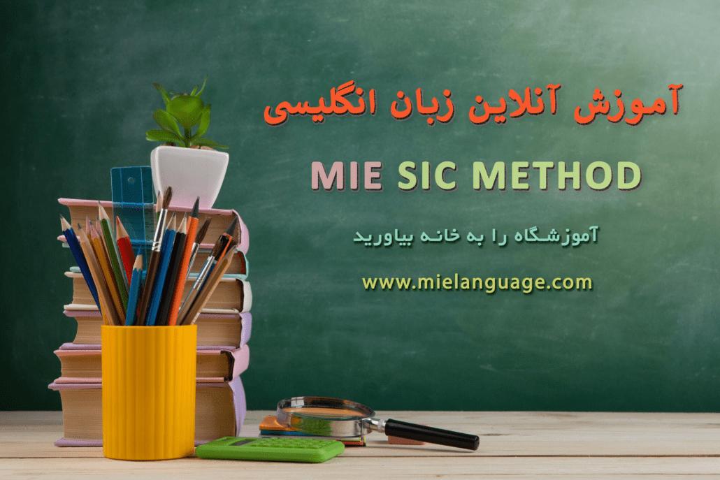 SIC Banner 1030x687 ثبت نام دوره های آموزشی