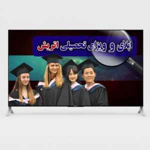 aply visa tahsili cover 300x300 صفحه اصلی موسسه حقوقی ملکپور