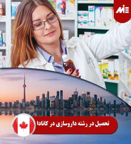 تحصیل در رشته داروسازی در کانادا تحصیل در رشته داروسازی در کانادا