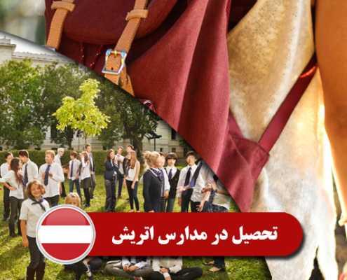تحصیل در مدارس اتریش