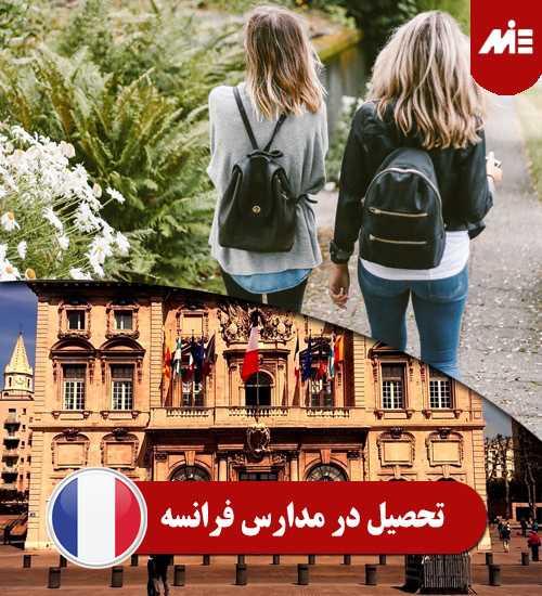 تحصیل در مدارس فرانسه 1 تحصیل در مدارس فرانسه