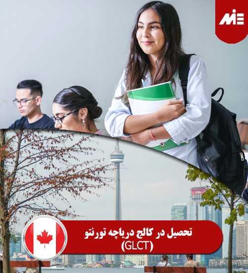 تحصیل در کالج دریاچه تورنتو GLCT هزینه تحصیل کالج در کانادا