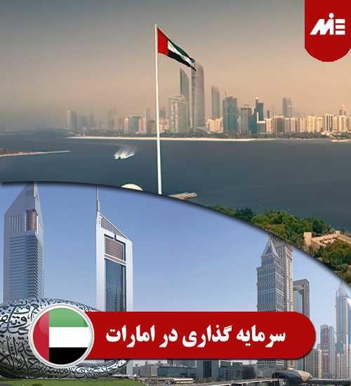 سرمایه گذاری در امارات ویزای طلایی امارات