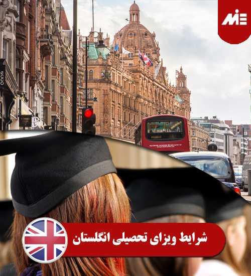 شرایط ویزای تحصیلی انگلستان شرایط ویزای تحصیلی انگلستان