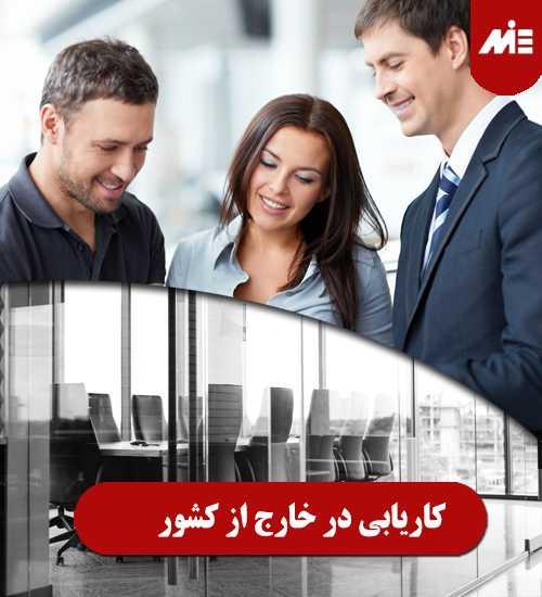 کاریابی در خارج از کشور مشاوره تخصصی